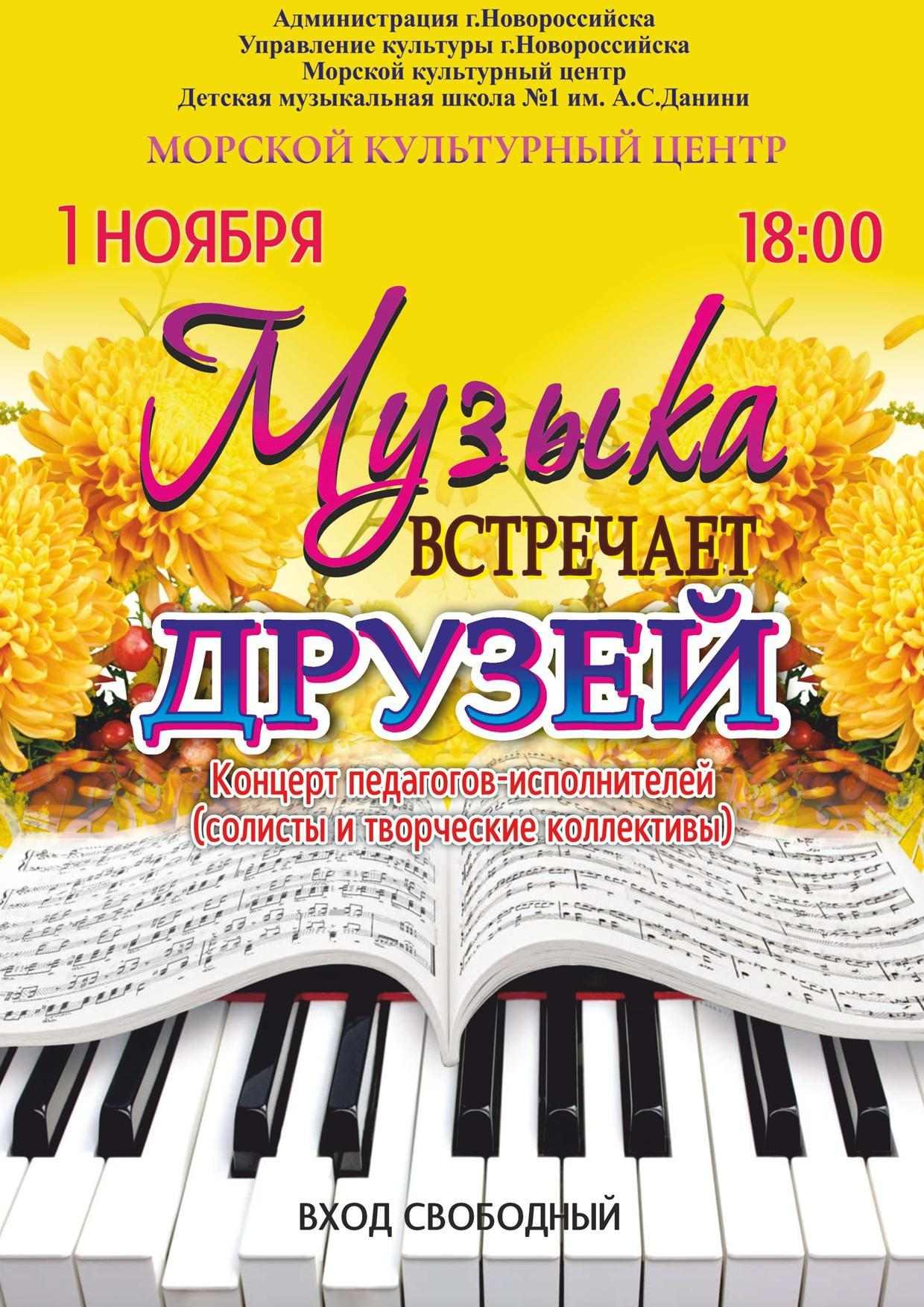 В Новороссийске снова зазвучит классика