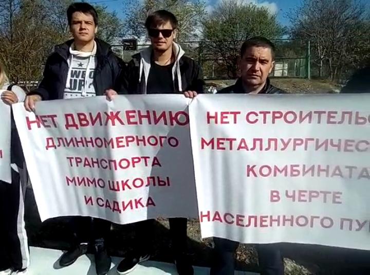 Против металлопрокатного завода вГайдуке под Новороссийском пикетировали …неместные