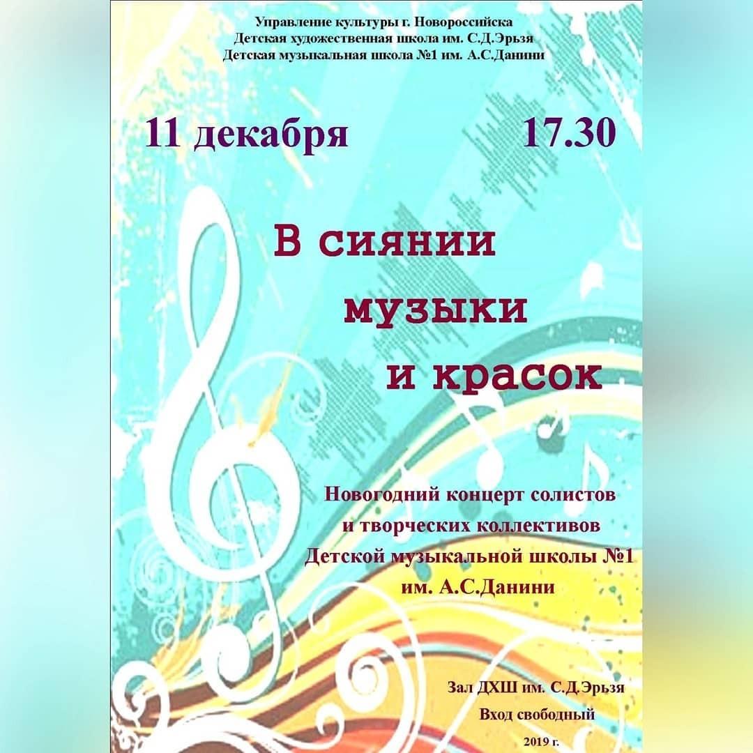 В Новороссийске пройдет бесплатный новогодний концерт