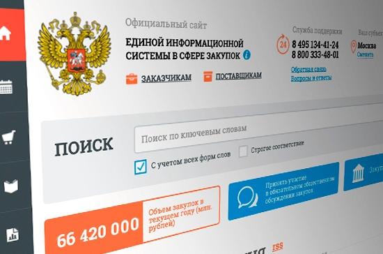 В Новороссийске местным бизнесменам предлагают чаще участвовать в госзакупках