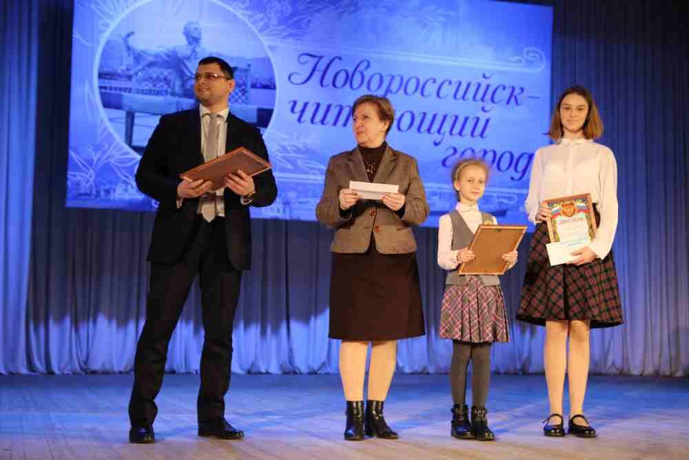 Новороссийск — читающий город