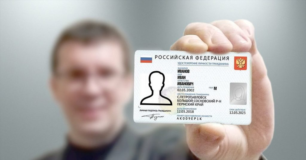 удостоверение личности гражданина российской федерации предстоит покупка