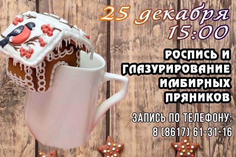 В Новороссийске будут бесплатно учить делать имбирный домик