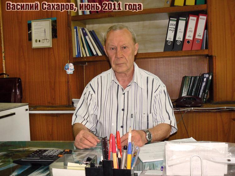 Сахаров Василий Харитонович