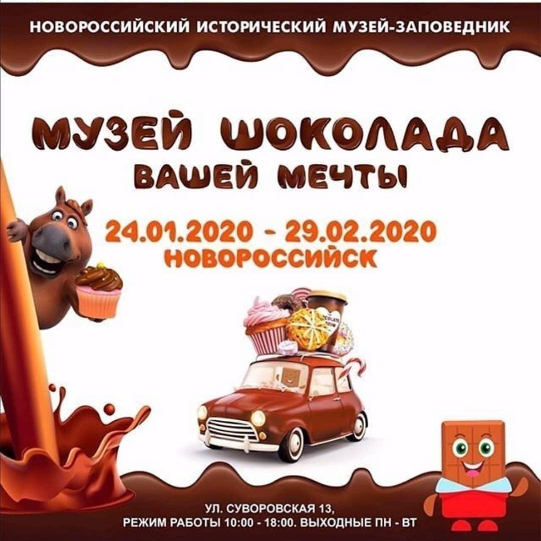 В Новороссийск приехал «Музей шоколада Вашей мечты»