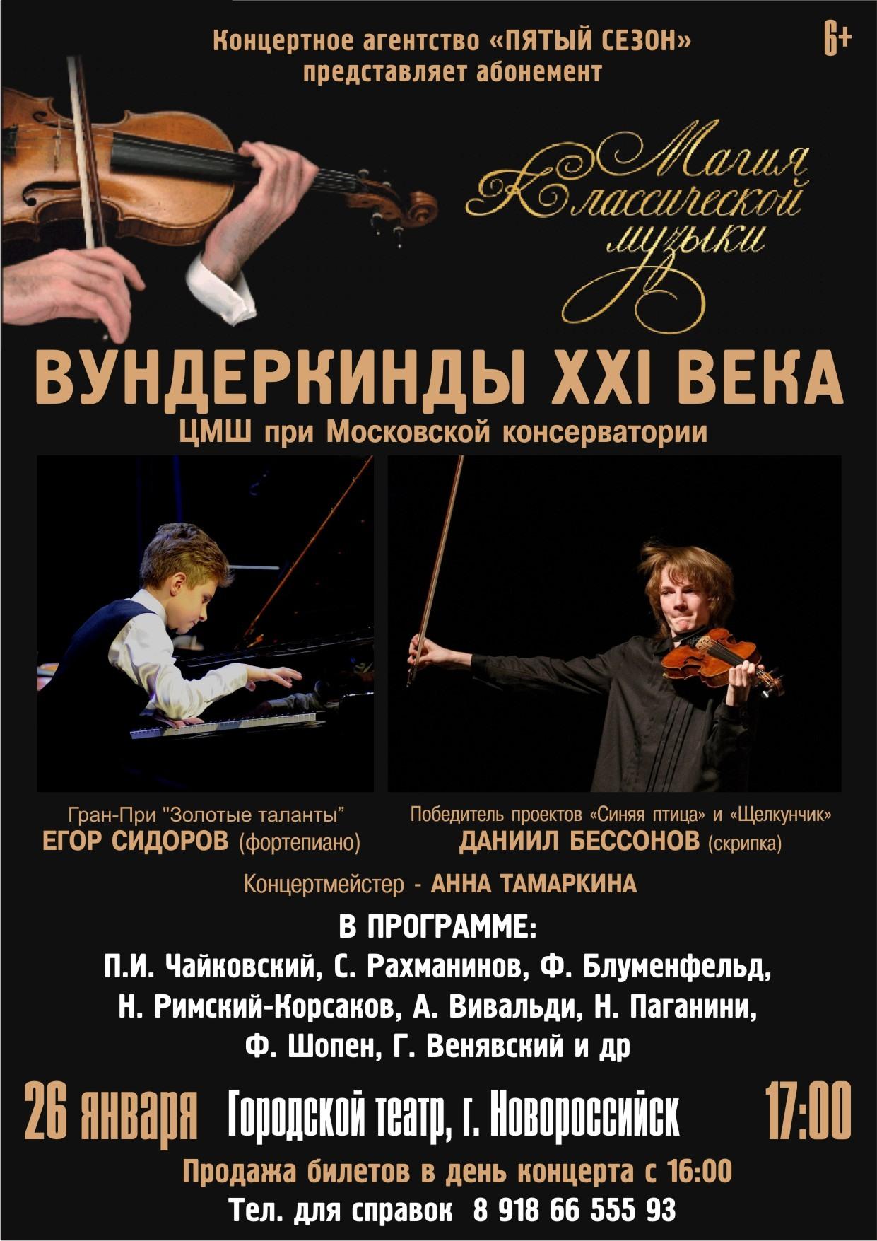В Новороссийске выступят юные вундеркинды-скрипачи