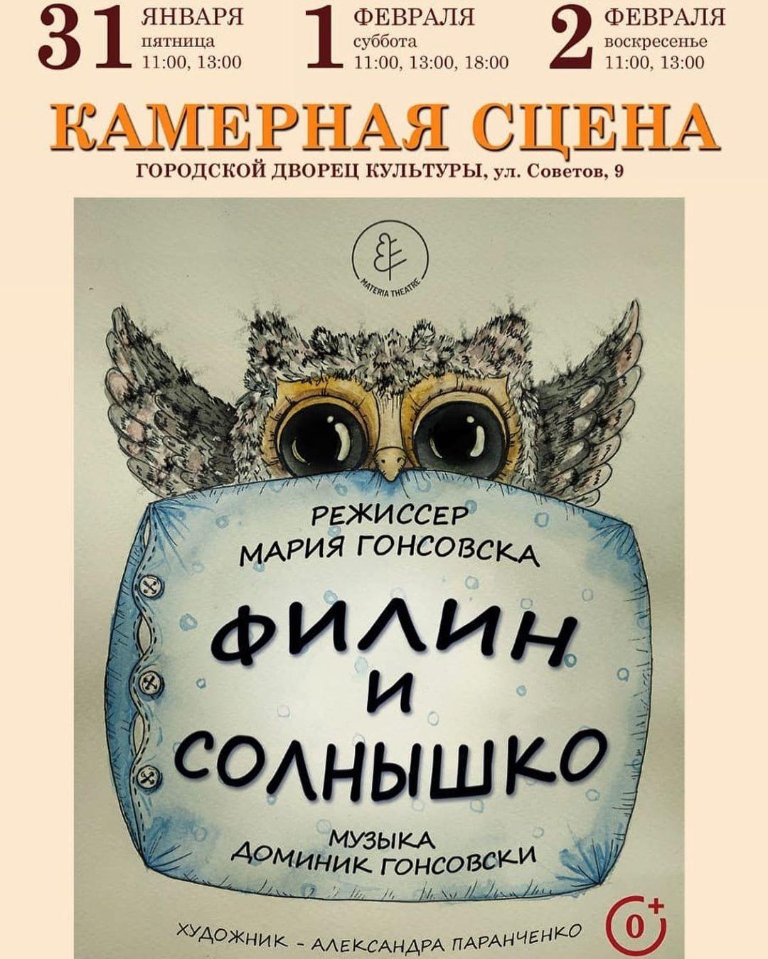 Театр «Материя» приглашает самых маленьких новороссийцев на спектакль «Филин и солнышко»