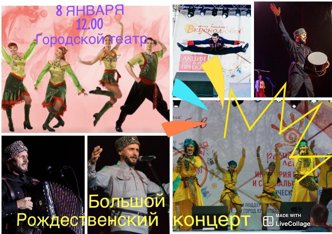 Новороссийцев приглашают на Большой Рождественский концерт