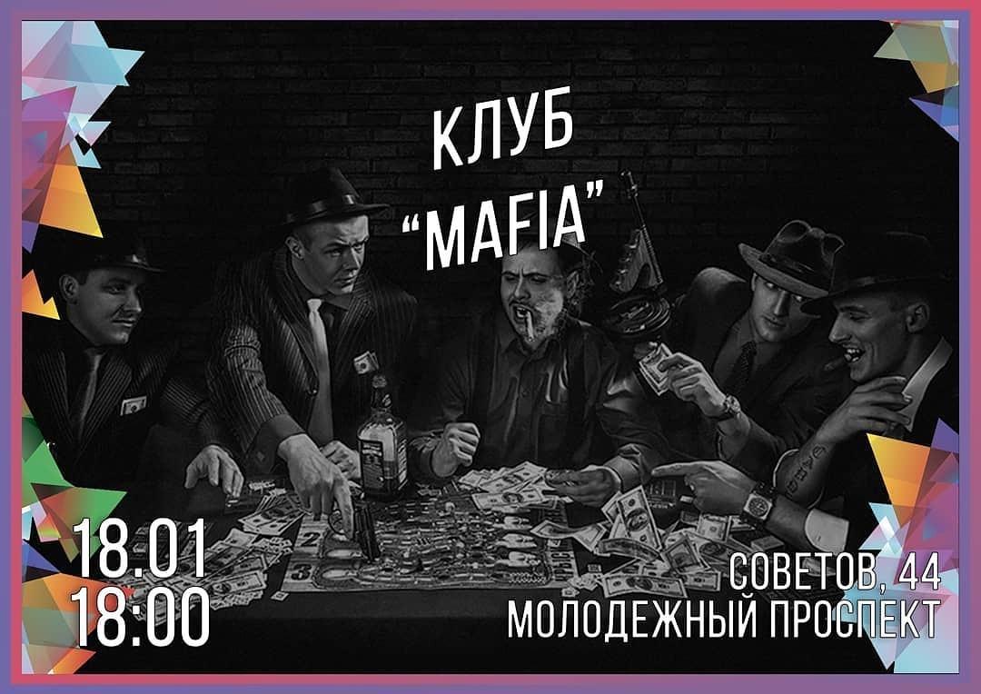 В Новороссийске в «Мафию» можно сыграть бесплатно