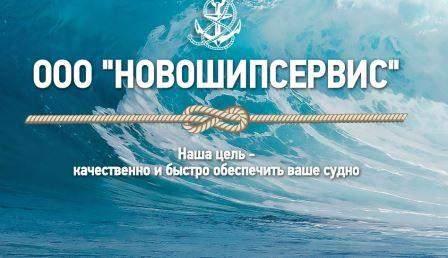Новороссийское пароходство через суд пытается запретить использовать свой товарный знак Novoship