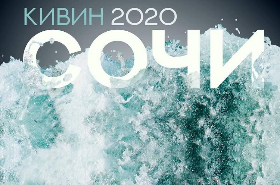 Новороссийские КВНщики отправились в Сочи на «КиВиН-2020»