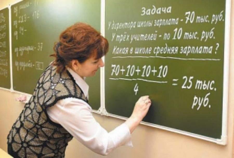 Зарплата учителей станет больше не за счет переработок