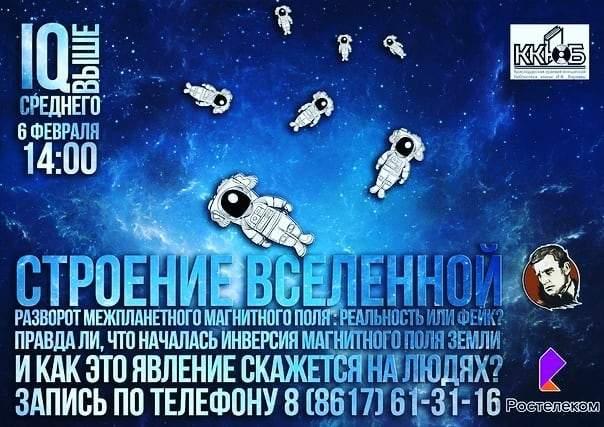 В Новороссийске есть занятие для интеллектуалов
