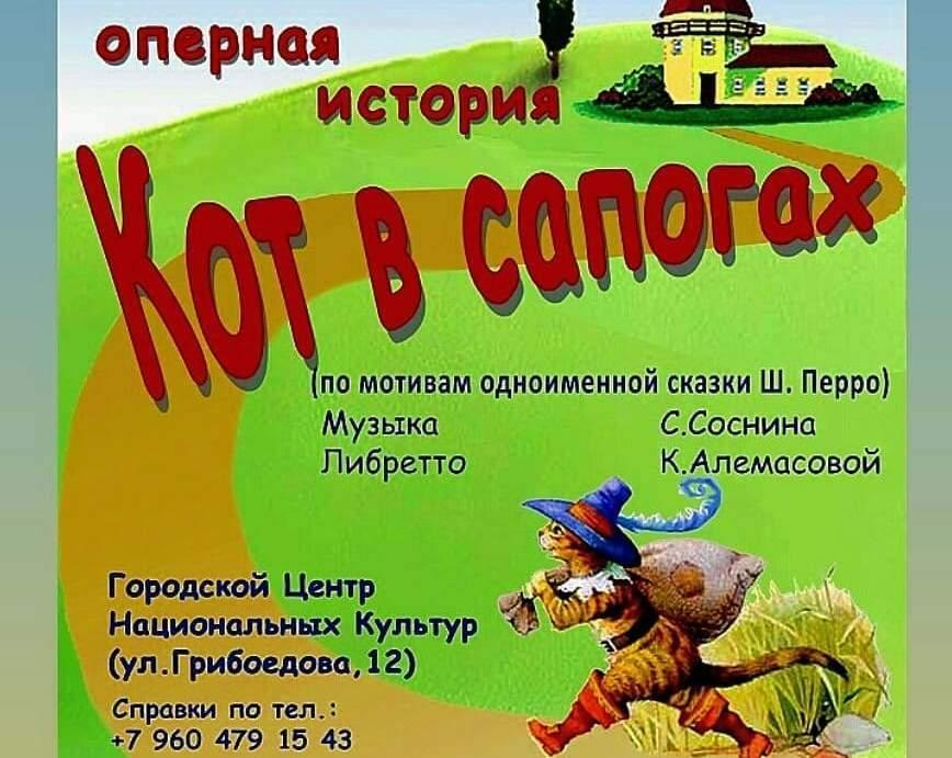 В Новороссийске «Кот в сапогах» споет оперные арии