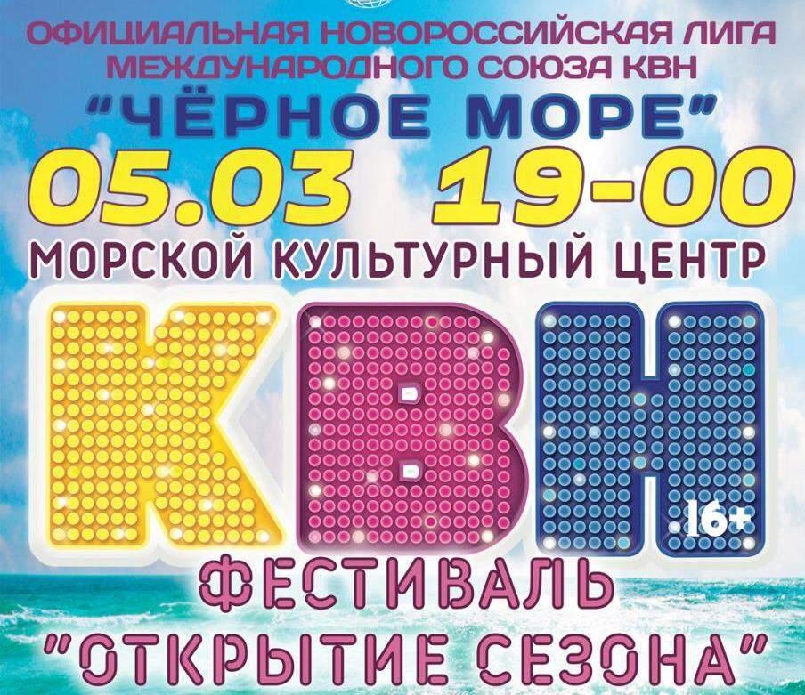 Стартует новый сезон Новороссийской лиги «КВН»
