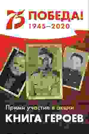 Новороссийцев приглашают увековечить память своих фронтовиков