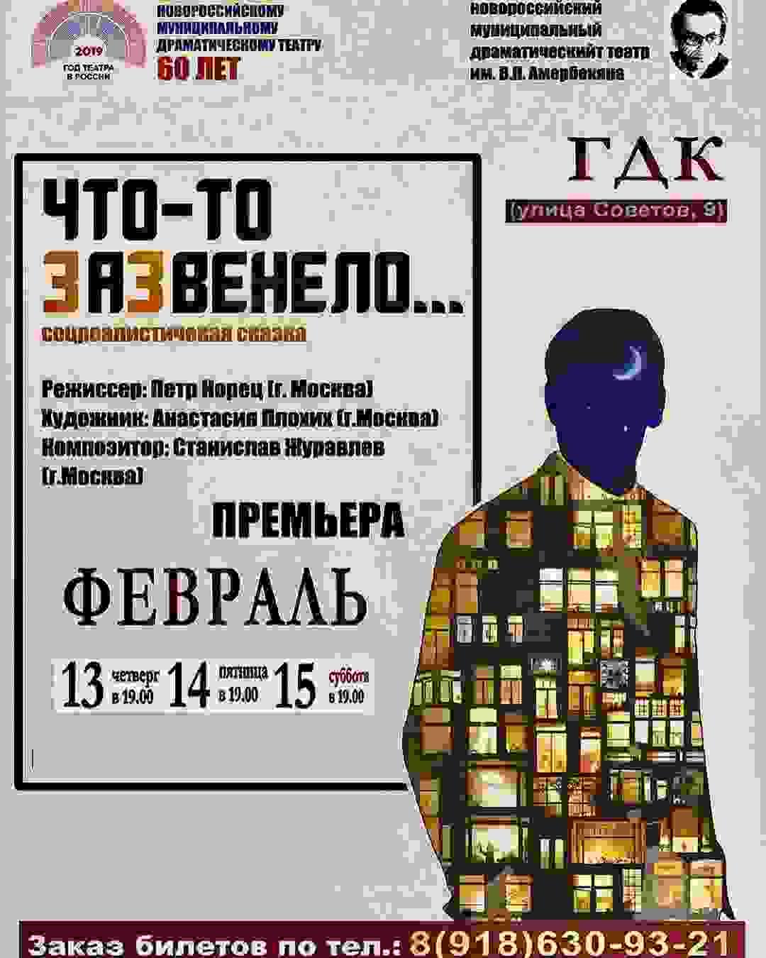 В Новороссийске на камерной сцене расскажут о любви домового к женщине