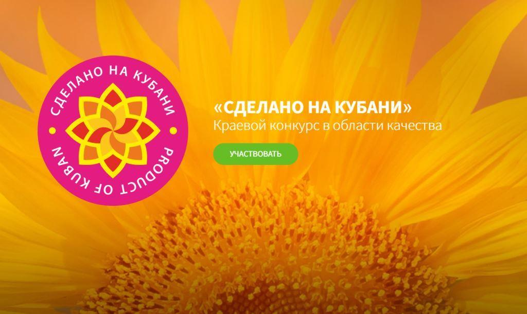 Конкурс «Сделано на Кубани» поддержит местных производителей
