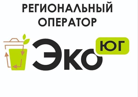 В Новороссийске регоператор ООО «Мехуборка Юг» сменило название