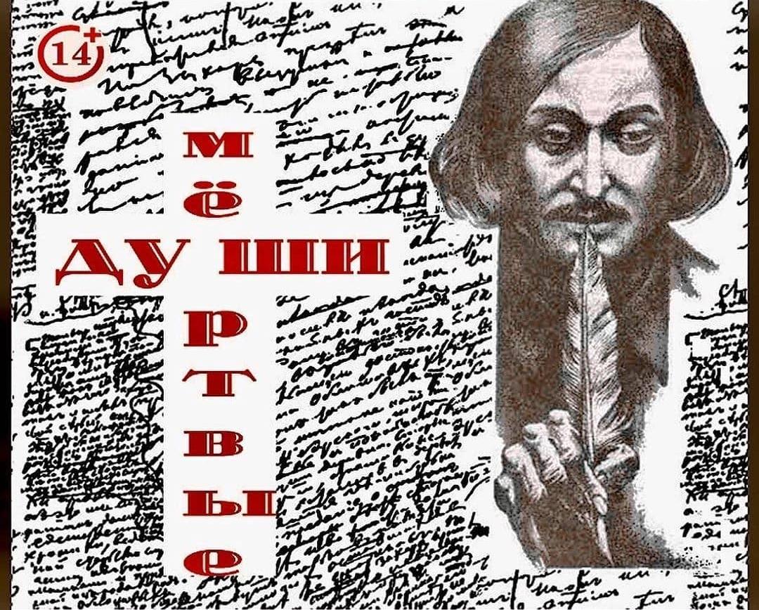 В Новороссийске дают «Мертвые души»