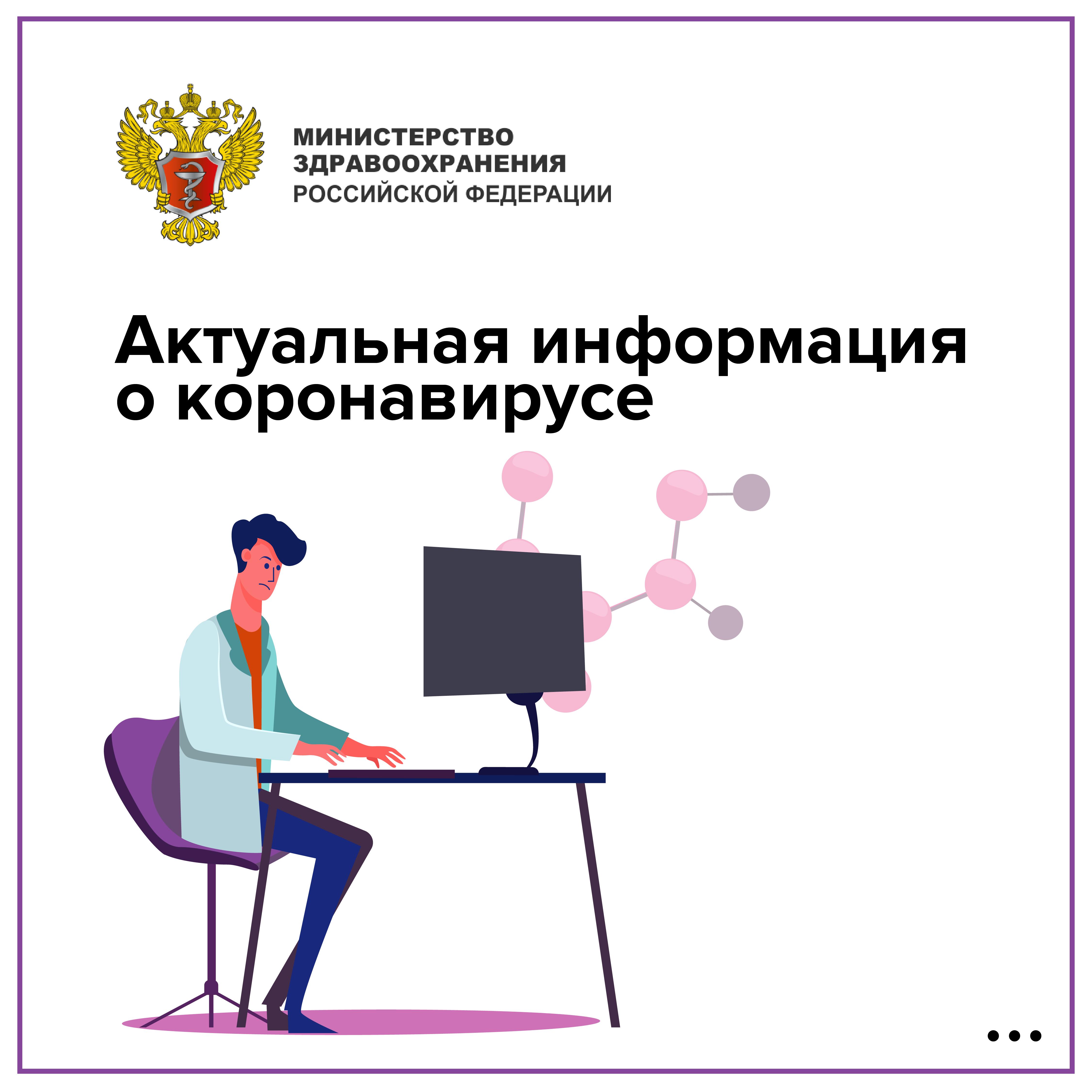 Минздрав открыл на своем официальном сайте раздел, посвященный коронавирусу.
