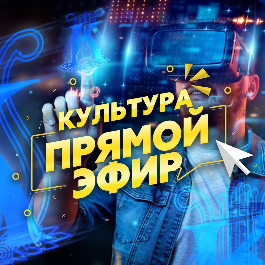 Музеи, театры ивыставки Новороссийска ивсего мира впериод карантина работают онлайн