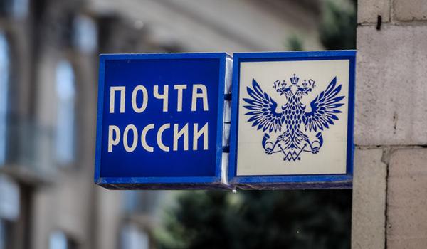 Отделения «Почты России» вКраснодарском крае закрыты с30марта по1апреля