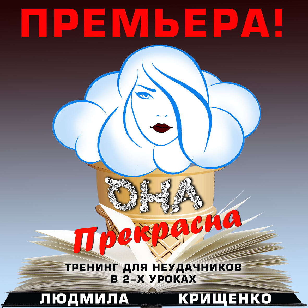 В Новороссийске в «Кукушке» пройдет тренинг для неудачников