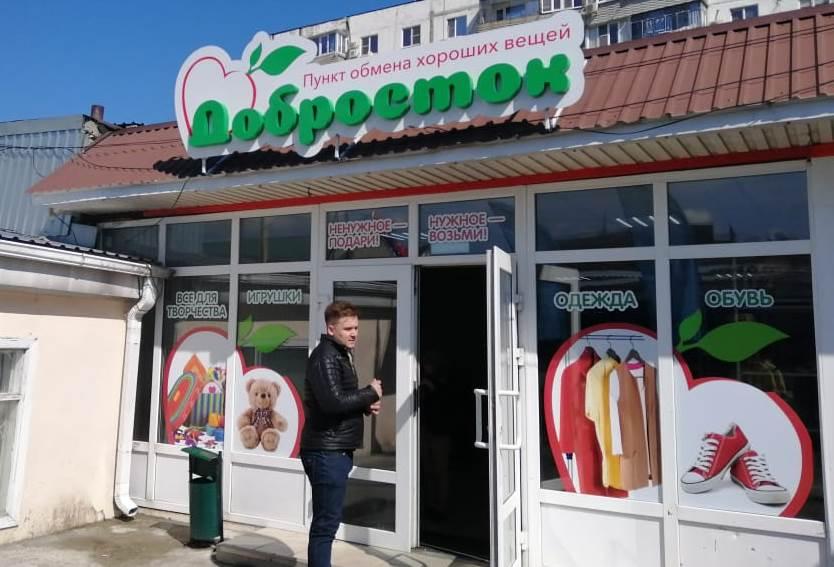 В Новороссийске открылся магазин «все по 10 рублей»