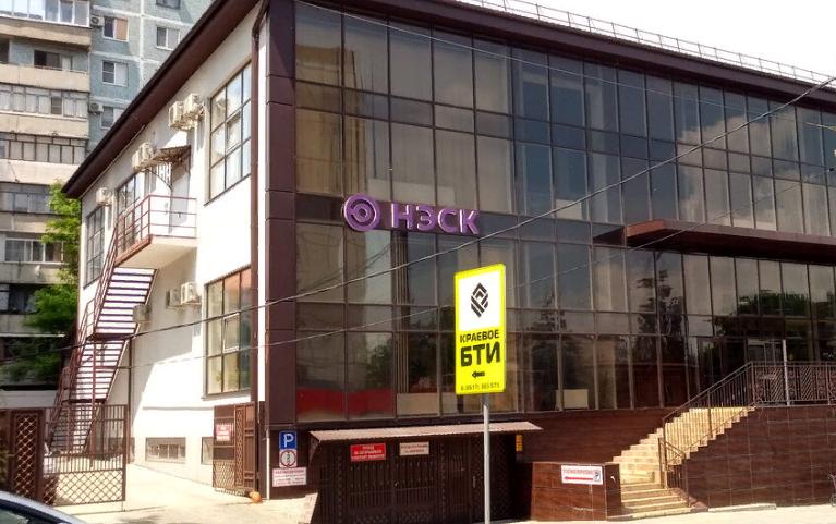 В Новороссийске открылись кассы НЭСК