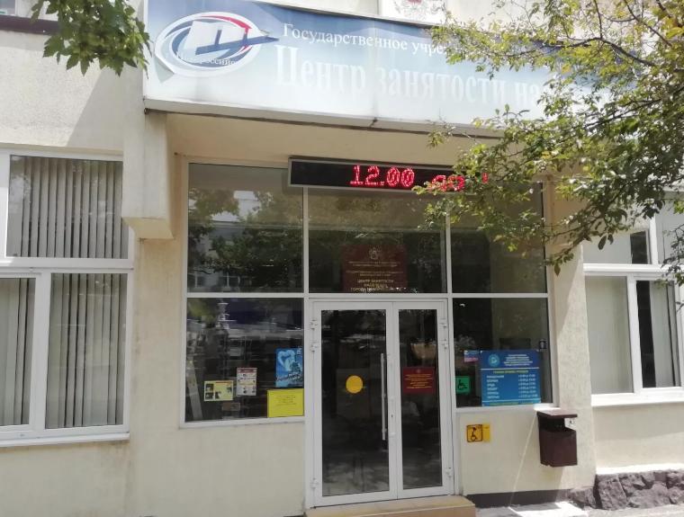 Центр занятости населения Новороссийска в этом году больше не откроется