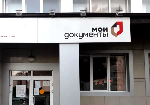 В Новороссийске будут работать только три МФЦ