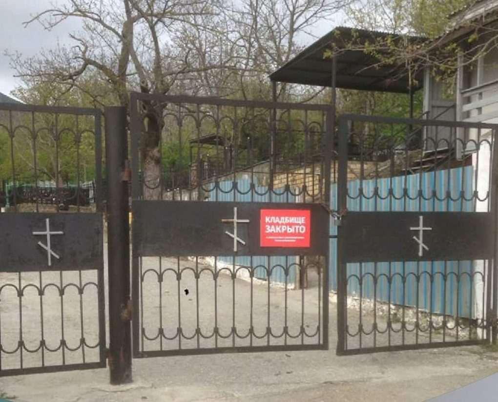В Новороссийске закрыты все кладбища