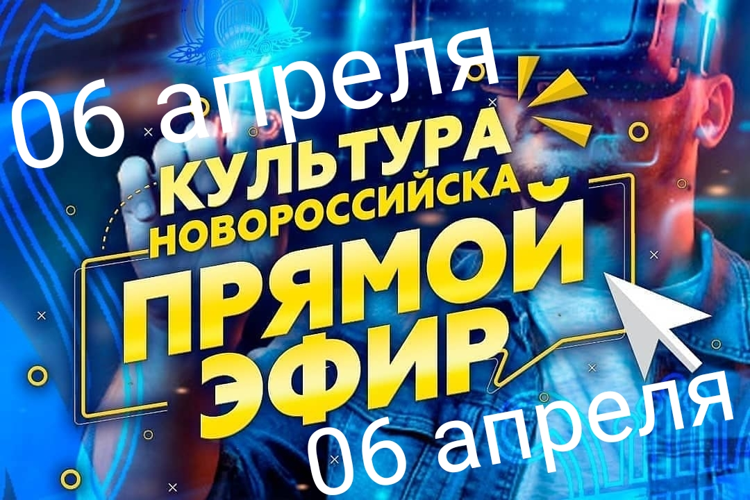 3 апреля. «Культура Новороссийска. Прямой эфир»