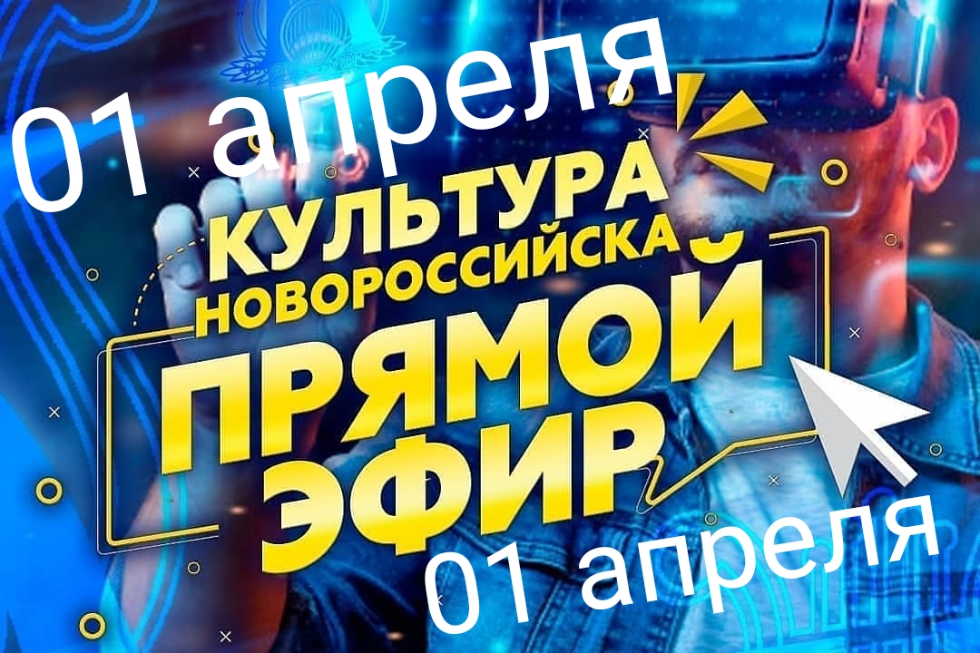 Первое апреля. «Культура Новороссийска. Прямой эфир».
