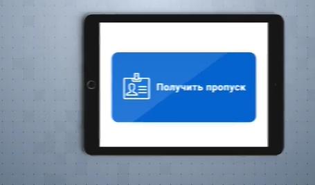 В Новороссийске ввели электронные пропуска: в каких случаях их надо оформлять?