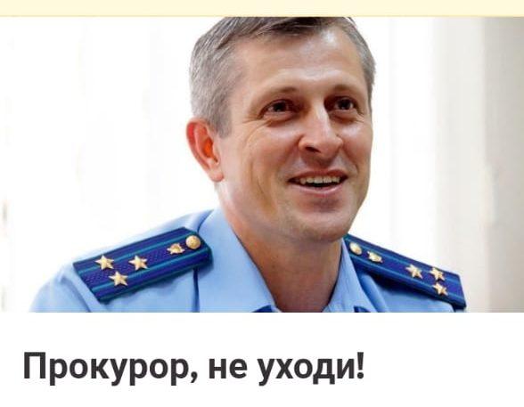 «Прокурор, не уходи!» С такой просьбой была запущена петиция в Новороссийске
