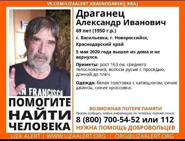 В Новороссийске сутки искали пенсионера, страдающего потерей памяти