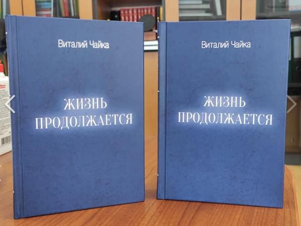 Бывший журналист «Новороссийского рабочего» Виталий Чайка выпустил вторую книгу стихов