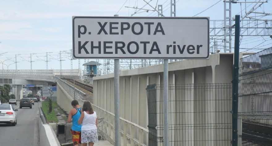 В Краснодарском крае больше нет Хероты