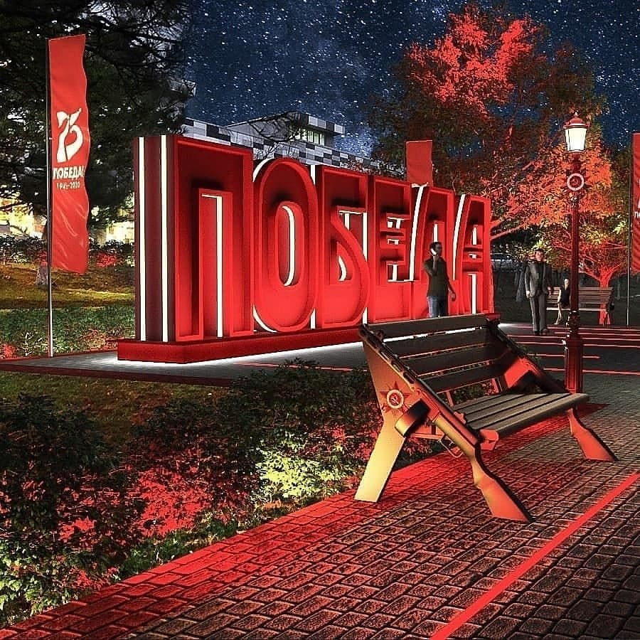 Когда достроят сквер 75-летия Победы в Новороссийске?
