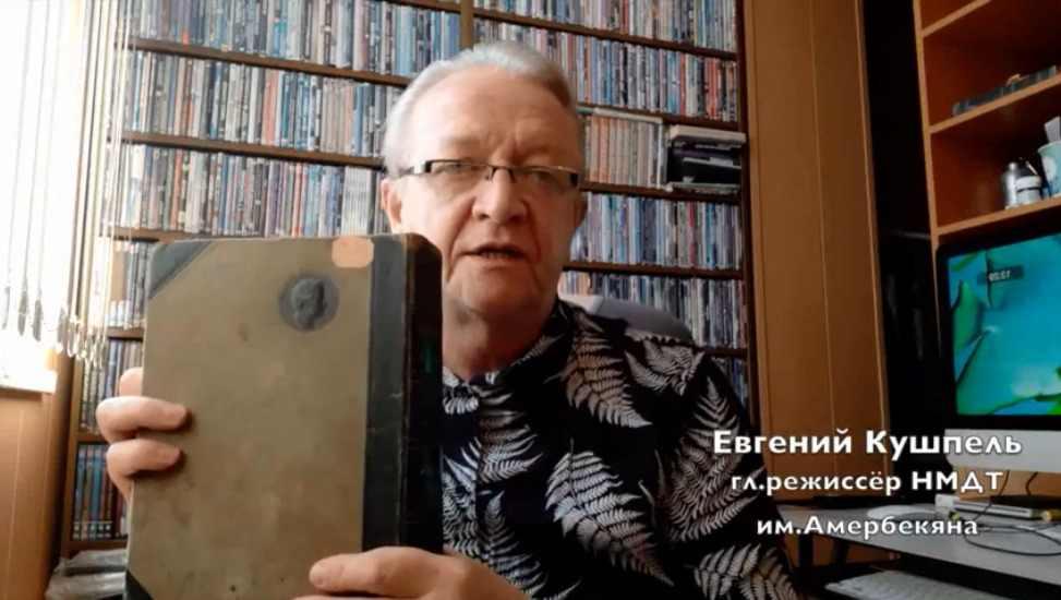 Новороссийский режиссер Евгений Кушпель «оживил» старинное издание «Евгения Онегина»