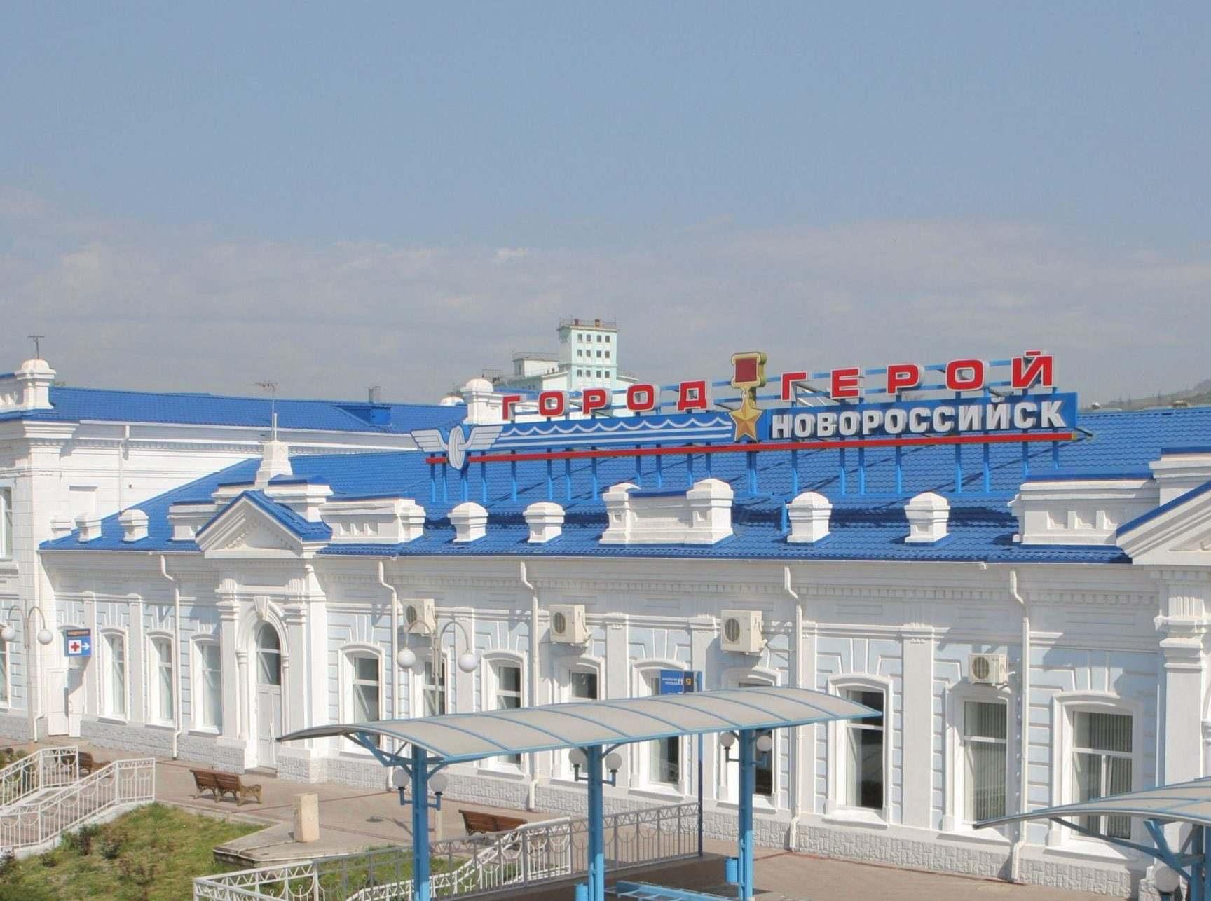 С железнодорожного вокзала Новороссийска можно отправить электронную открытку в любую точку мира