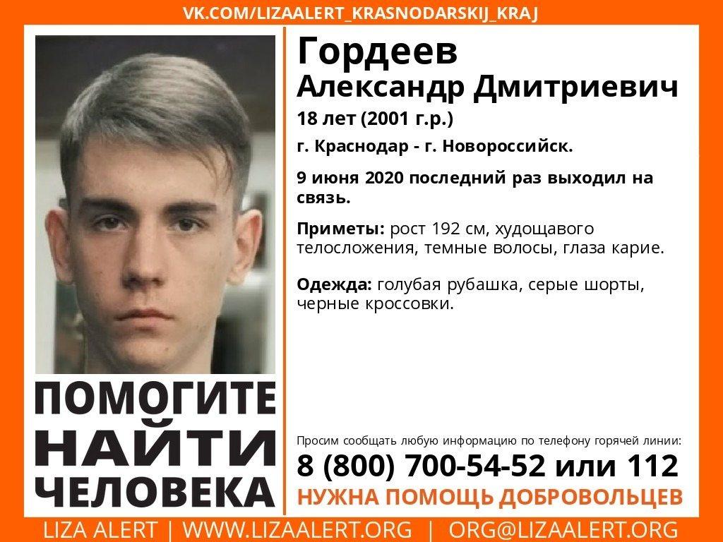 Обнял маму, пошел гулять и не вернулся: в Новороссийске пропал парень, пытался подать сигнал из Краснодара