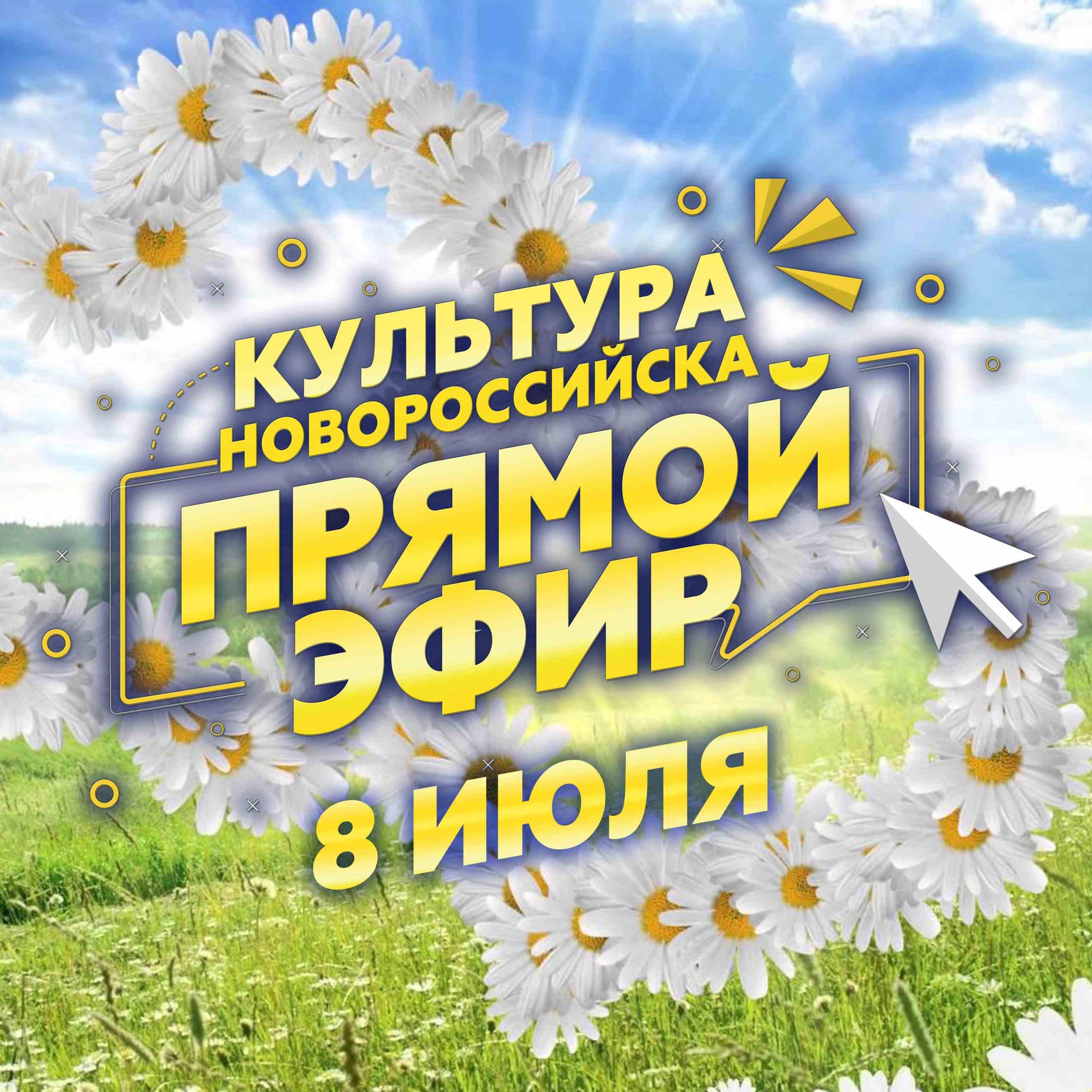 Большая культурная программа в Новороссийске в День семьи, любви и верности