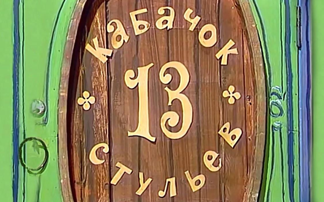Новороссийский след «Кабачка «13 стульев»