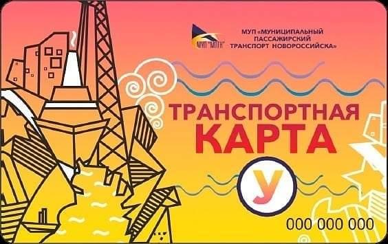 В Новороссийске школьники и студенты могут ездить по льготным транспортным картам