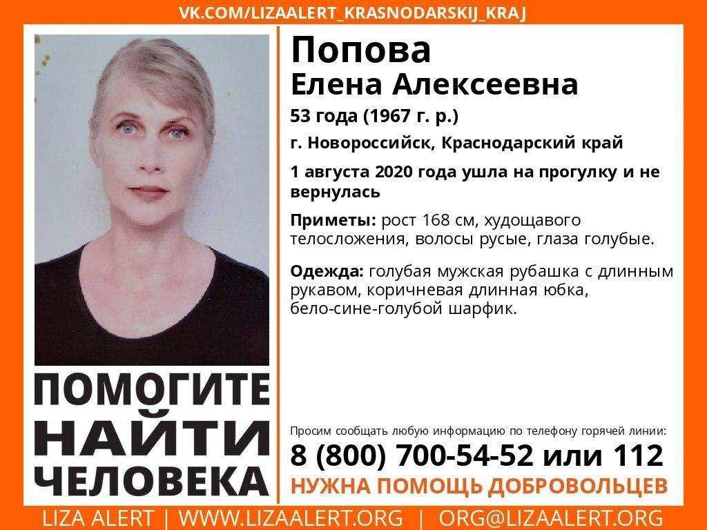 В Новороссийске пропала женщина