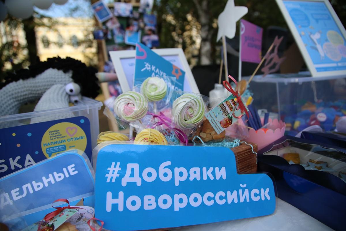 В Новороссийске прошел смотр-конкурс  некоммерческих организаций города