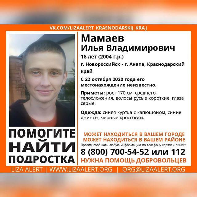 В Новороссийске почти две недели не могут найти подростка